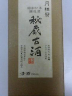 秘蔵古酒.jpg